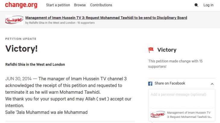 petitionTawhidiImamHusseinTV